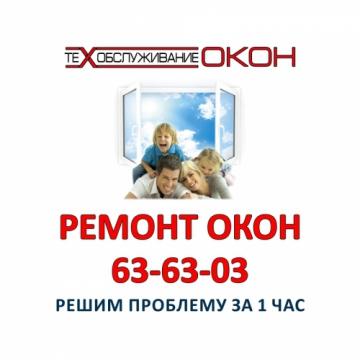 Фирма ТехОбслуживание Окон