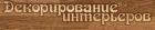 Фирма Столярные изделия